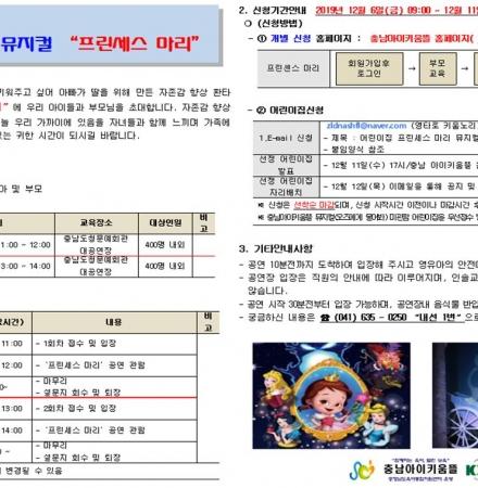 """<자존감 향상 뮤지컬> """"프린세스 마리"""""""